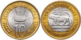 10 рупий 2010 Индия — Ноида — 75 лет Резервному банку Индии