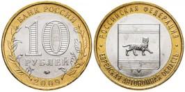 10 рублей 2009 Россия — Российская Федерация — Еврейская АО — ММД