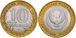 10 рублей 2008 Россия — Российская Федерация — Удмуртская Республика — СПМД