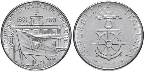 100 лир 1981 Италия — 100 лет со дня основания Морской Академии в Ливорно