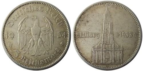 5 рейхсмарок 1934 «J» Германия — 1 год нацистскому режиму — Гарнизонная церковь в Потсдаме — серебро