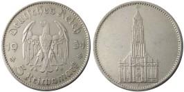 5 рейхсмарок 1934 «F» Германия — 1 год нацистскому режиму — Гарнизонная церковь в Потсдаме — серебро