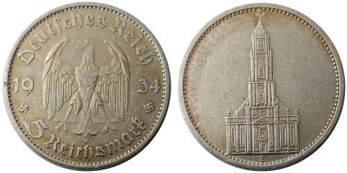 5 рейхсмарок 1934 «D» Германия — 1 год нацистскому режиму — Гарнизонная церковь в Потсдаме — серебро