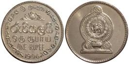 1 рупия 1996 Шри-Ланка