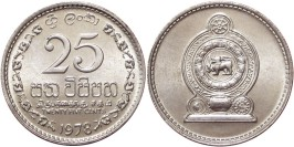 25 центов 1978 Шри-Ланка