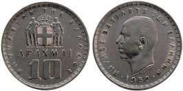10 драхм 1959 Греция