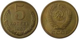 5 копеек 1967 СССР