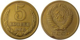 5 копеек 1968 СССР