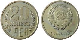 20 копеек 1968 СССР