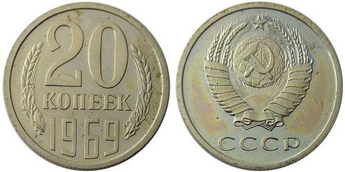 20 копеек 1969 СССР