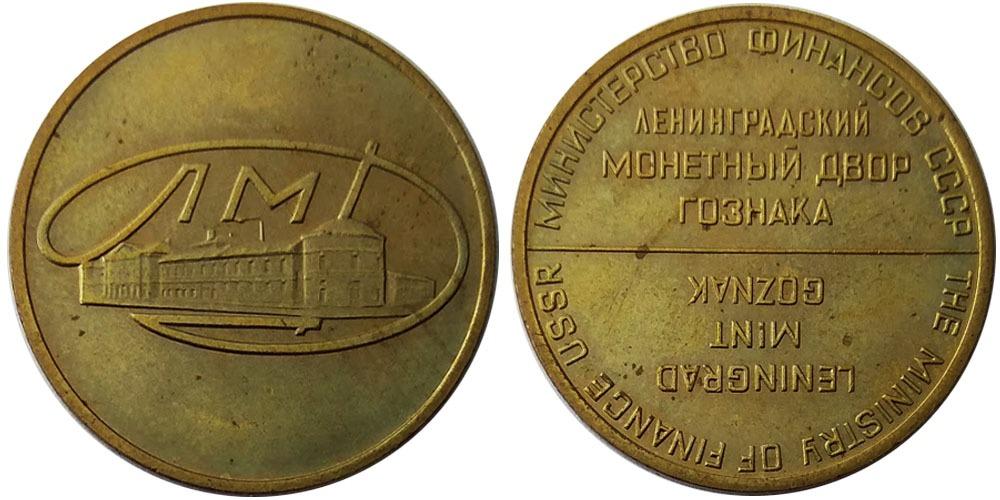 Жетон — Ленинградский Монетный двор Гознака — ЛМД