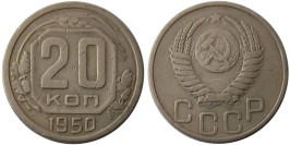 20 копеек 1950 СССР