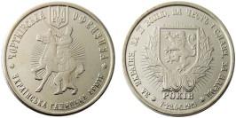 Памятная медаль — 100-летия Чертковской офензивы — 100-річчя Чортківської офензиви