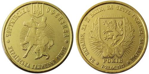 Памятная медаль — 100-летия Чертковской офензивы — 100-річчя Чортківської офензиви (Латунь)