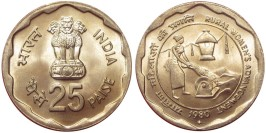 25 пайс 1980 Индия — Бомбей — Улучшение положения сельских женщин