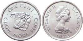 1 цент 1972 Сейшельские острова — ФАО