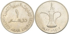 1 дирхам 1982 ОАЭ