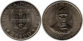 25 эскудо 1977 Португалия — 100 лет со дня смерти Алешандре Эркулано
