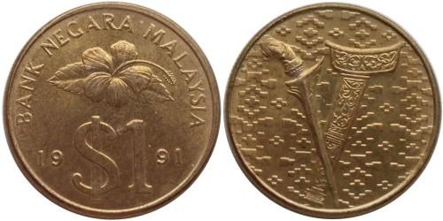 1 ринггит 1991 Малайзия