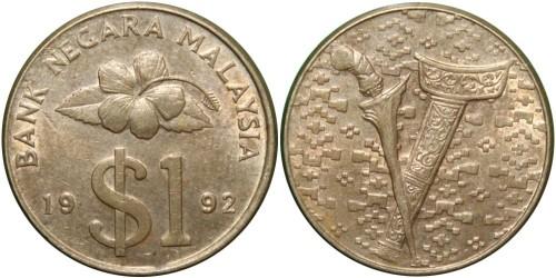 1 ринггит 1992 Малайзия