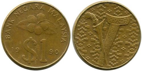 1 ринггит 1990 Малайзия