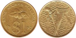 1 ринггит 1993 Малайзия