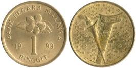 1 ринггит 1993 Малайзия — нового образца