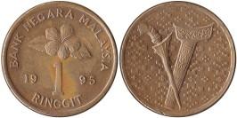 1 ринггит 1995 Малайзия