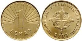 1 денар 2000 Македония — 2000 лет Христианству UNC