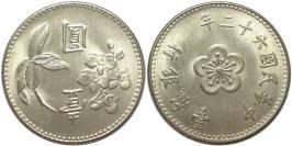 1 доллар 1973 Тайвань UNC