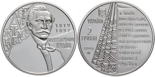 2 гривны 2019 Украина — Пантелеймон Кулиш