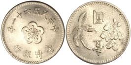 1 доллар 1972 Тайвань
