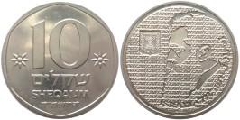 10 шекелей 1984 Израиль — Теодор Герцль