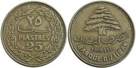 25 пиастров 1968 Ливан