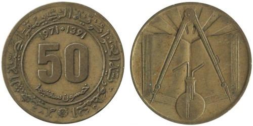 50 сантимов 1973 Алжир