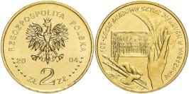 2 злотых 2004 Польша — 100 лет со дня основания Академии изобразительных искусств