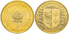 2 злотых 2004 Польша — Любушское воеводство