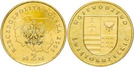 2 злотых 2005 Польша — Свентокшиское воеводство