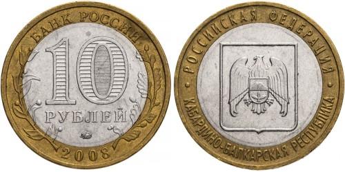 10 рублей 2008 Россия — Российская Федерация — Кабардино — Балкарская Республика  — ММД