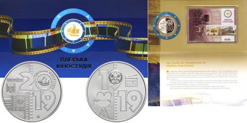 5 гривен 2019 Украина — 100 лет Одесской киностудии в буклете + марки