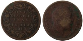 1/4 анна 1910 Британская Индия