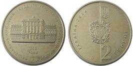 2 гривны 2004 Украина — 200 лет Национальной юридической академии имени Ярослава Мудрого (уценка) №1