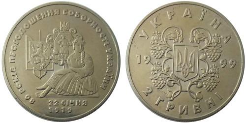2 гривны 1999 Украина — 80 лет соборности Украины (уценка)