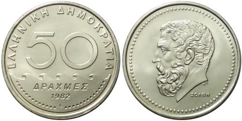 50 драхм 1982 Греция