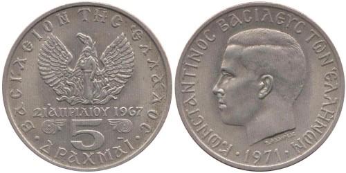 5 драхм 1971 Греция