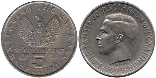 5 драхм 1973 Греция