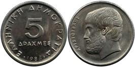 5 драхм 1984 Греция