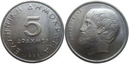 5 драхм 1998 Греция