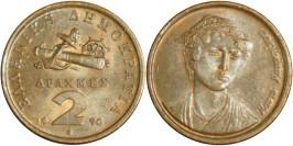 2 драхмы 1990 Греция