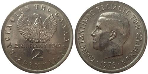2 драхмы 1973 Греция